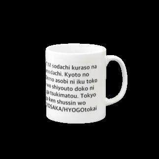 晴田書店のSHIGA kuro マグカップ