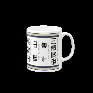 【鉄道グッズ】こくてついろの【鉄道グッズ】113系 横須賀色 側面方向幕風 内房線 Mugs