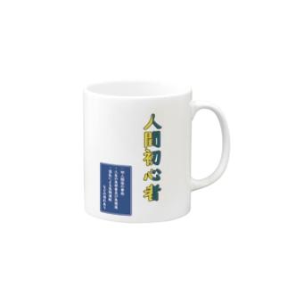 人間初心者・標識付き Mugs