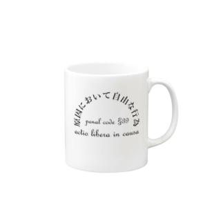 原因において自由な行為2 Mugs