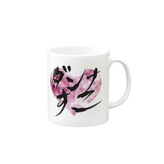 ダンナすこ(特別版) Mugs