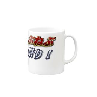 ねぶっちねぶねぶねぶた祭 Mugs