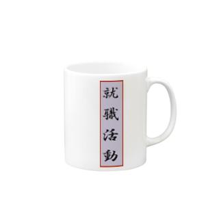 就職活動応援アイテム Mugs