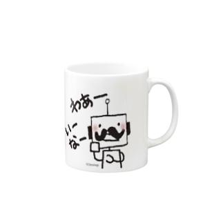 ミスターロボくんのいーなぁー! Mugs