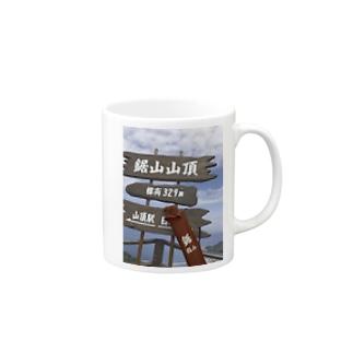 鋸山山頂 Mugs