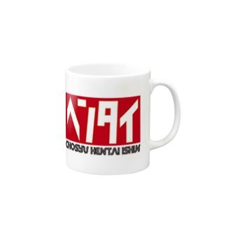 長州変態維新 Mugs