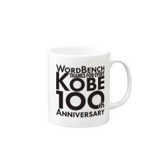 WordBench Kobe 100thのWBKOBE 100th PT04 Mugs