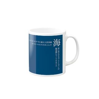 海の青 Mugs