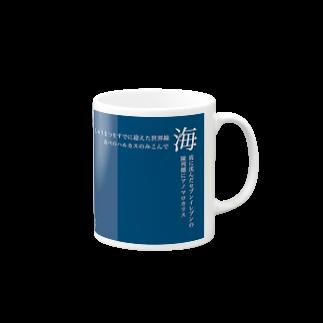 きつねこプロジェクトの海の青 Mugs