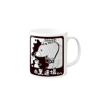白黒道場-アイコン Mugs