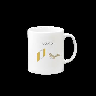 piorのリスイン(カラー) Mugs