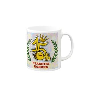 15周年デザイン Mugs