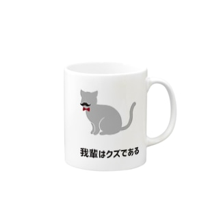 「我輩はクズである」のネコ(ロゴ付き) Mugs