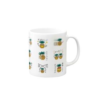 パイナップルスタンプ発売記念(色調補正) Mugs