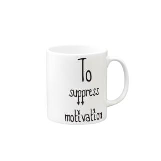 To suppress motivation [Black] Mugs
