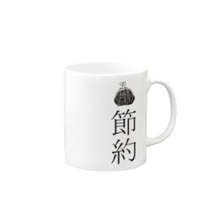 節約 Mugs