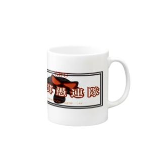 椎茸愚連隊 Mugs