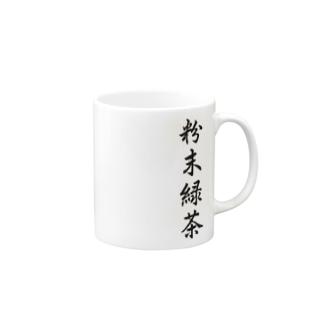粉末緑茶 Mugs