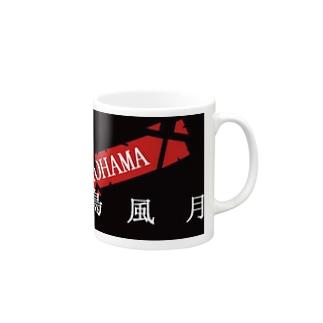 YOKOHAMA花鳥風月グッズ Mugs
