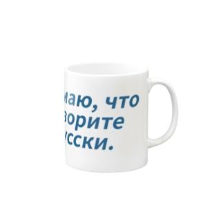 わかってるぞ Mugs