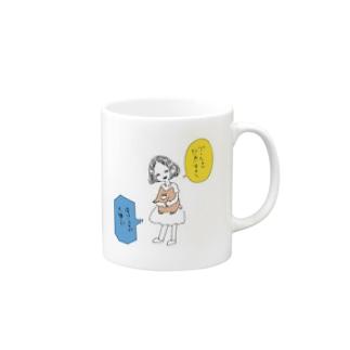 トンテキと女の子 Mugs