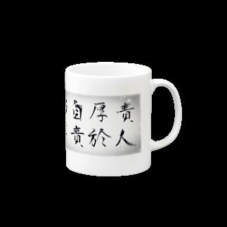 yooh'sbar☆の則チ怨ミニ遠ザカル Mugs