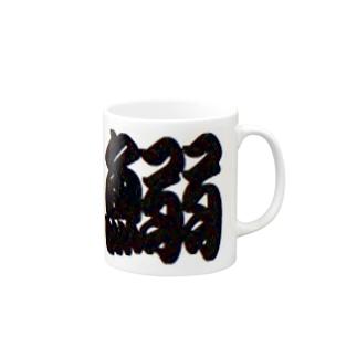いわし Mugs