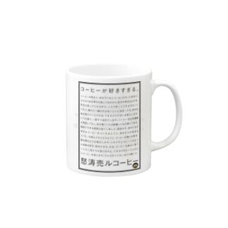 コーヒー好きすぎるシリーズ Mugs