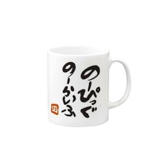 no!!! Mugs