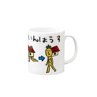 ぱいんはうすマグカップ Mugs