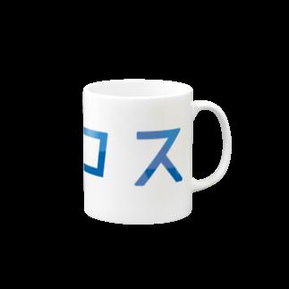 うみのいきものの海ロス(青) Mugs