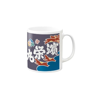 濱栄丸大漁旗 Mugs
