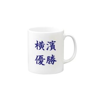 横浜優勝 Mugs