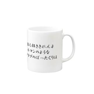 「招き猫も招ききれんよ」2 Mugs
