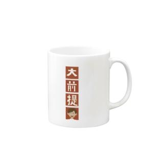 大前提 Mugs