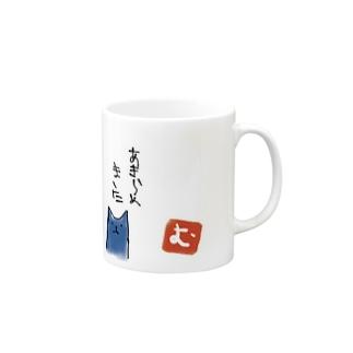 諦めた青猫のマグカップ  Mug
