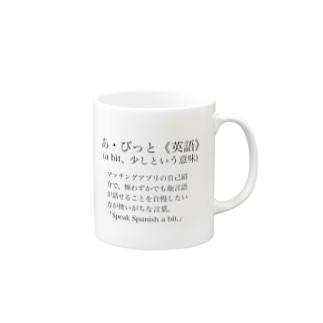 よくある男のマウンティング Mugs