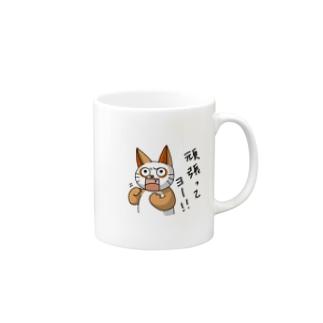 応援するヨぱん Mugs