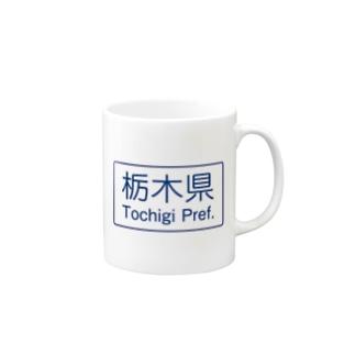 栃木県那須町マグカップ Mugs