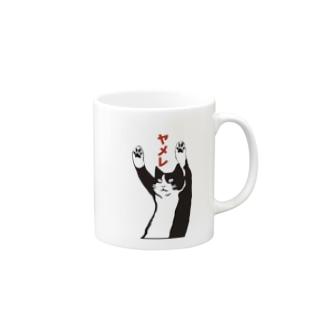 ヤメレ2 Mugs