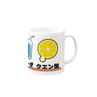 ココア☆ソーダ☆クエン酸 Mugs