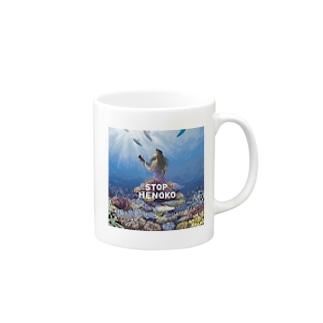 StopHenoko琉球人魚 Mugs