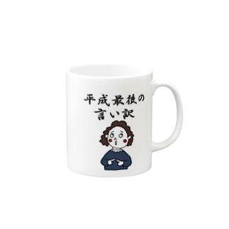 平成最後を全力で駆け抜ける人々 Mugs