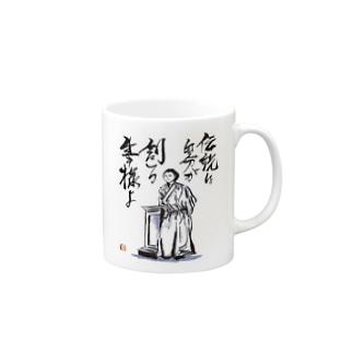 坂本龍馬の言葉 Mugs