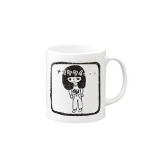 ナマケタイ女子 Mugs