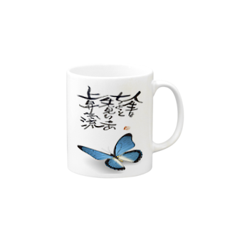 筆文字アート!お気楽堂の筆文字アート!蝶【ブルー】 Mugs