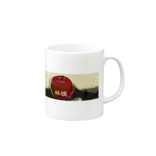 林檎 Mugs