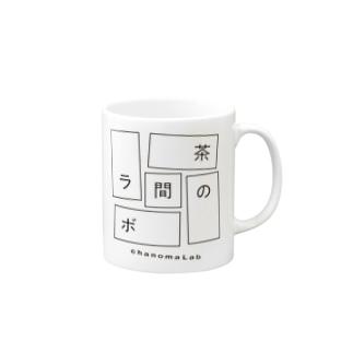茶の間ロボ Mugs