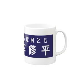 ファイヤー山本即位4周年記念式典限定No.95 Mugs