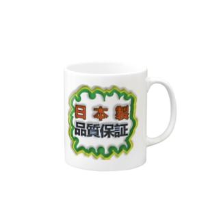 日本製 Mugs